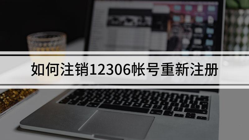 如何注销12306帐号重新注册