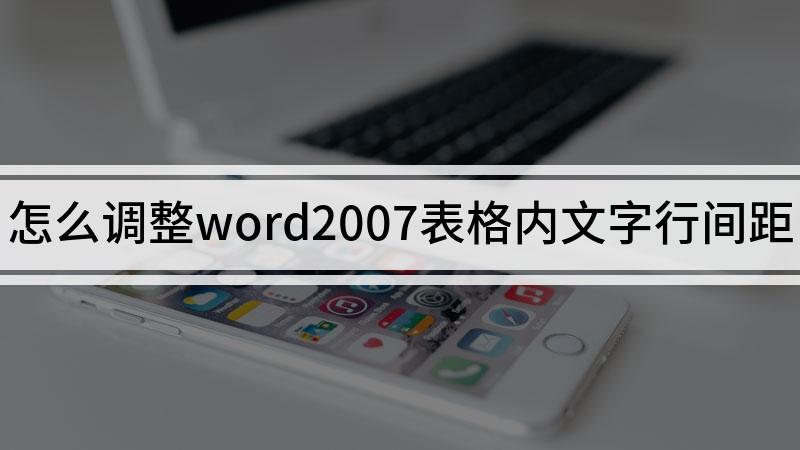怎么调整word2007表格内文字行间距
