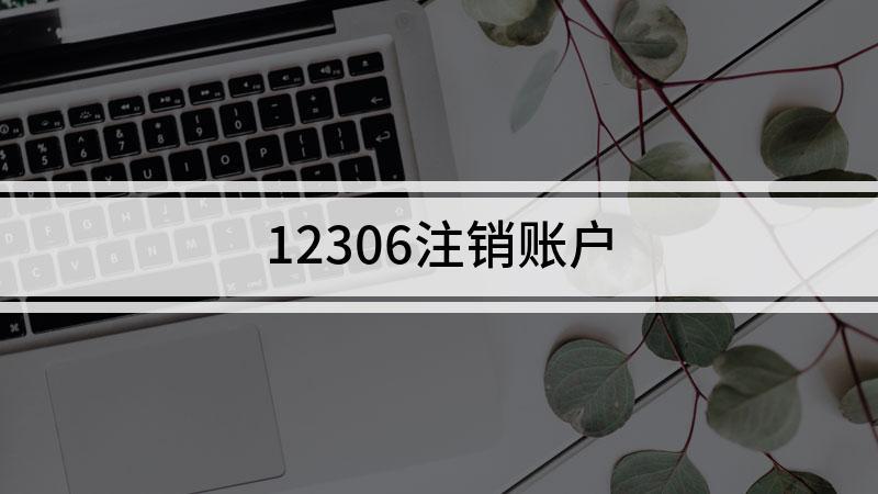 12306注销账户