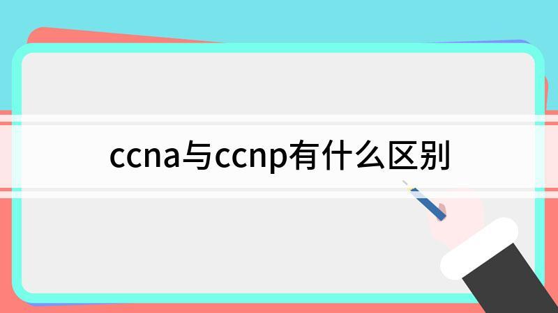 ccna与ccnp有什么区别