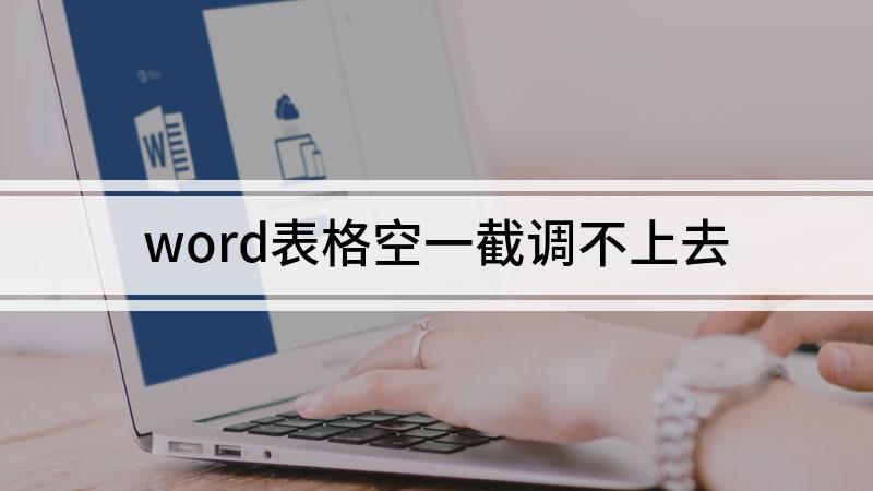 word表格空一截调不上去