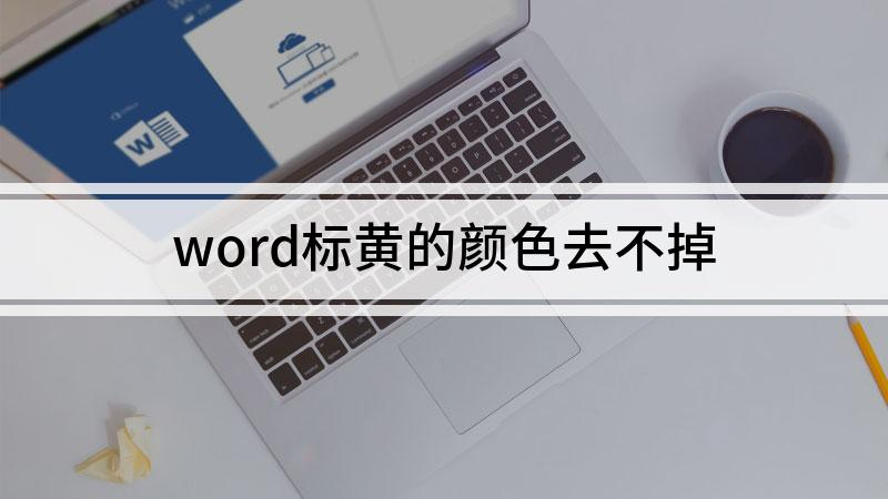 word标黄的颜色去不掉