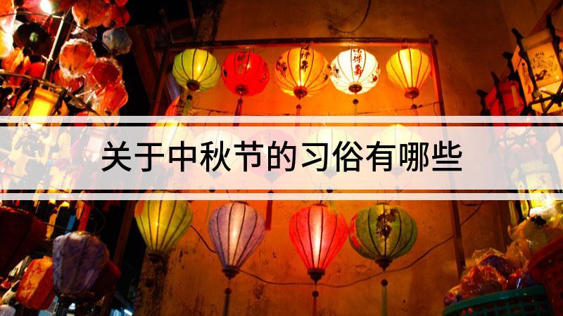 关于中秋节的习俗有哪些