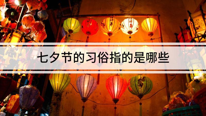 七夕节的习俗指的是哪些