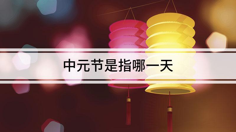中元节是指哪一天