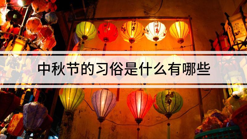 中秋节的习俗是什么有哪些