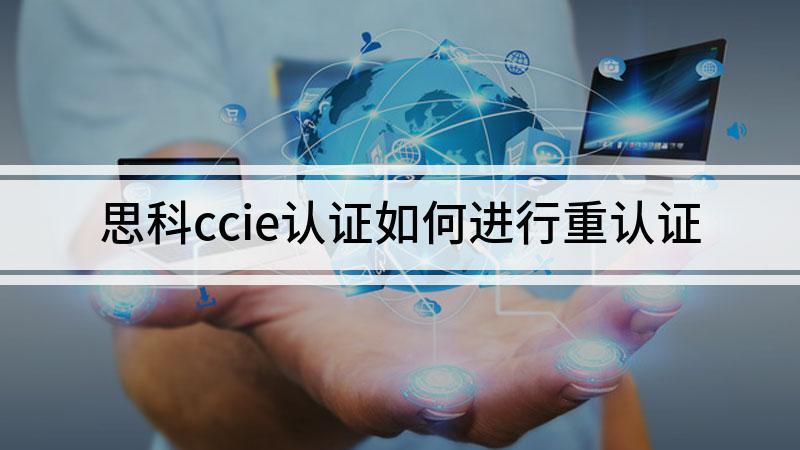 思科ccie认证如何进行重认证