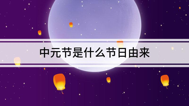 中元节是什么节日由来