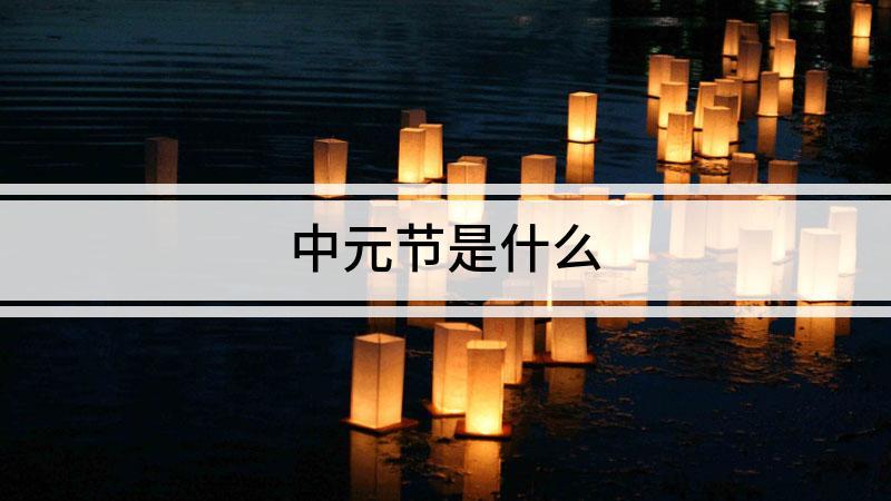 中元节是什么