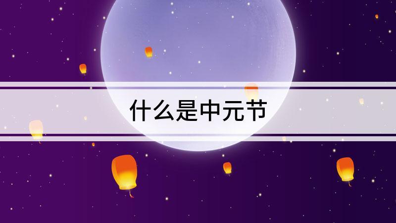 什么是中元节
