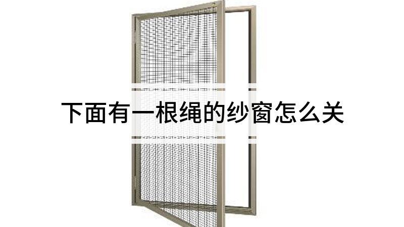 下面有一根绳的纱窗怎么关