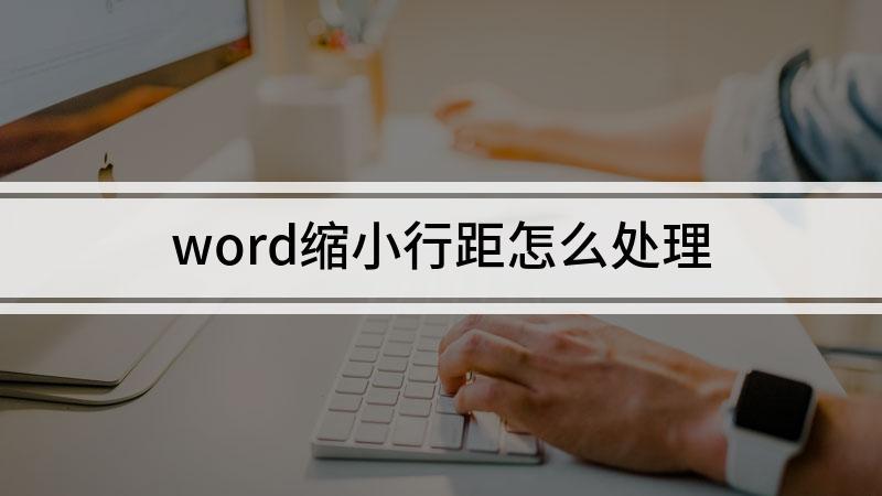 word缩小行距怎么处理
