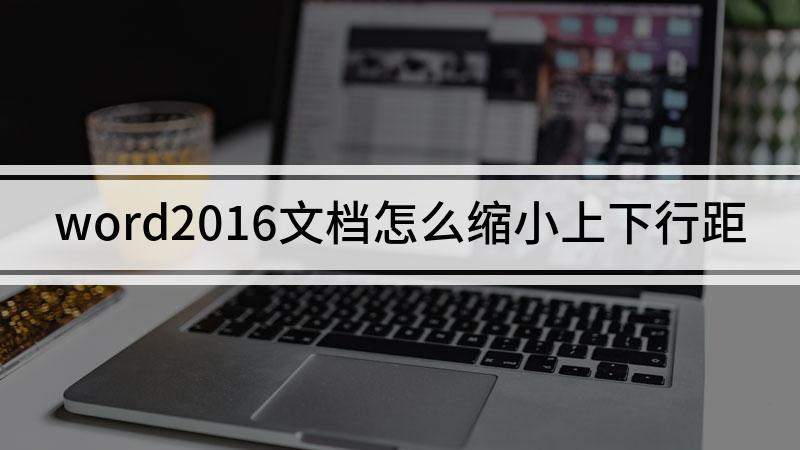 word2016文档怎么缩小上下行距