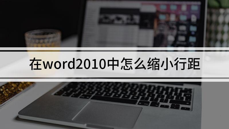 在word2010中怎么缩小行距