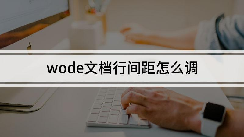 wode文档行间距怎么调