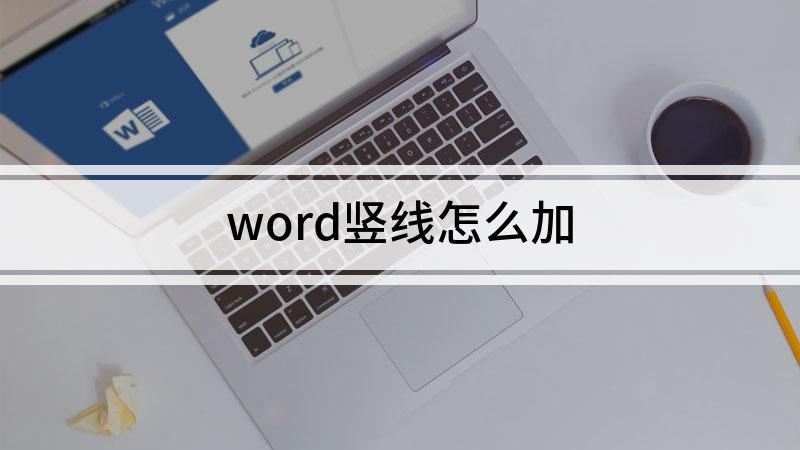 word竖线怎么加