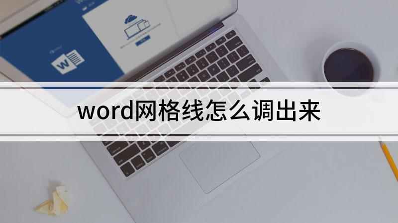 word网格线怎么调出来