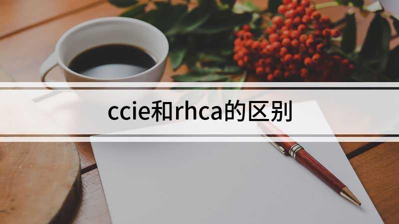 ccie和rhca的区别