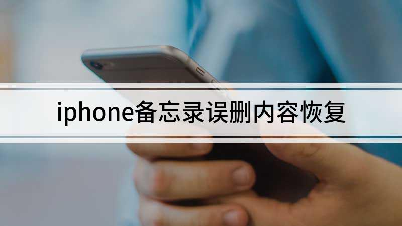 iphone备忘录误删内容恢复