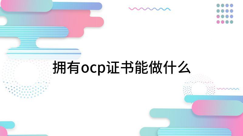 拥有ocp证书能做什么