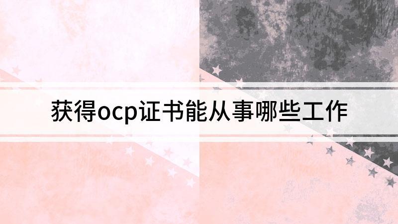 获得ocp证书能从事哪些工作
