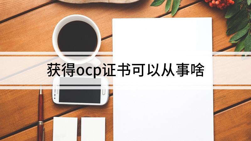 获得ocp证书可以从事啥