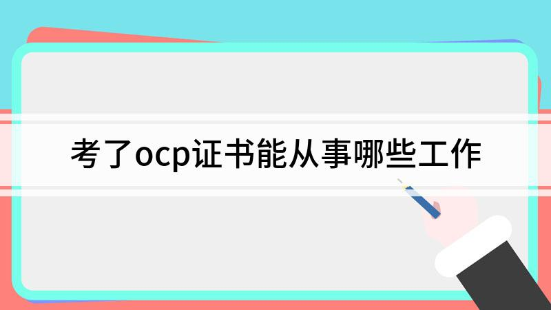 考了ocp证书能从事哪些工作