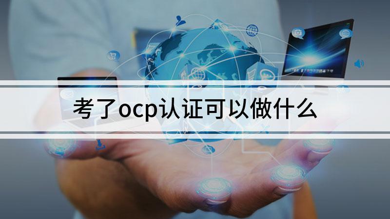 考了ocp认证可以做什么