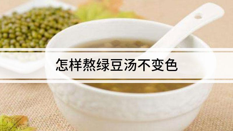 怎样熬绿豆汤不变色