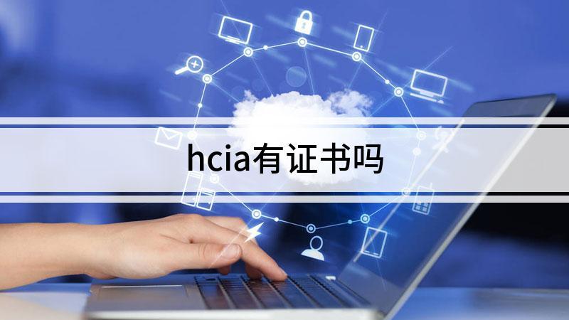 hcia有证书吗