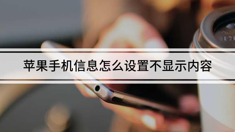 苹果手机信息怎么设置不显示内容