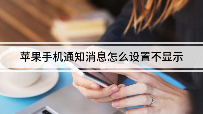 苹果手机通知消息怎么设置不显示
