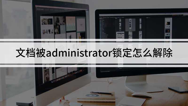 文档被administrator锁定怎么解除
