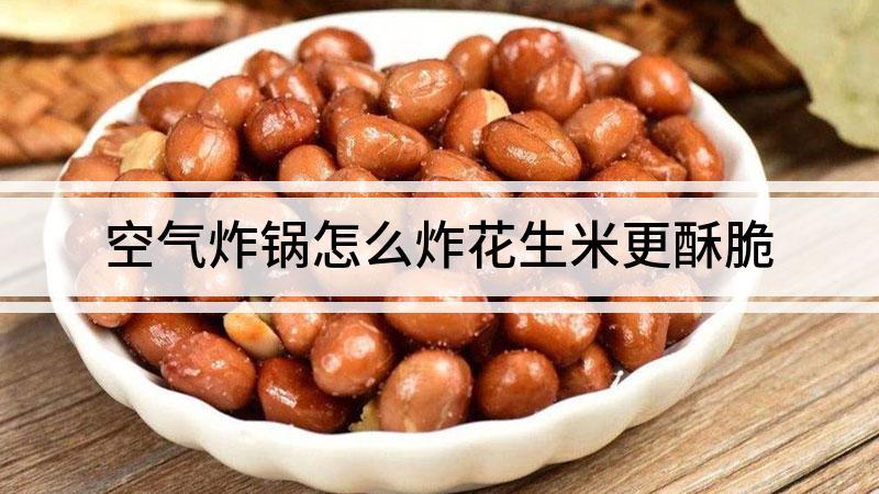 空气炸锅怎么炸花生米更酥脆