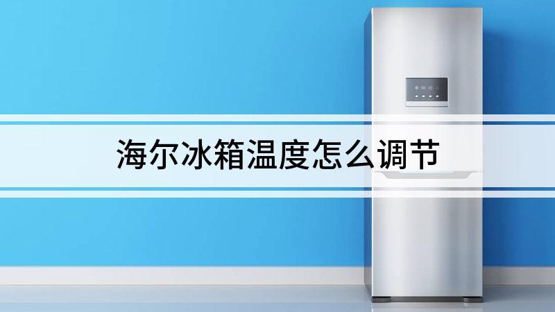 海尔冰箱温度怎么调节