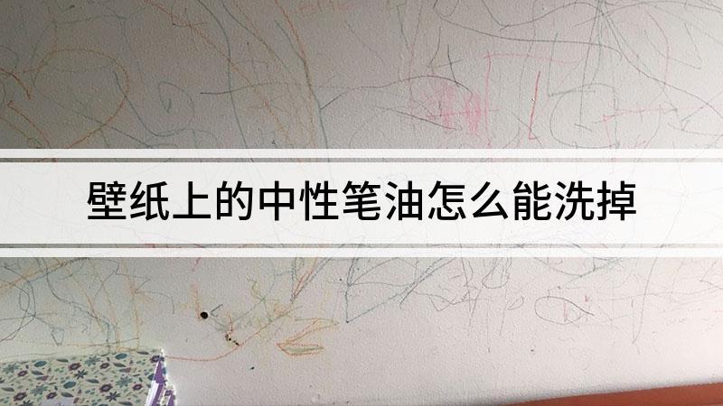 壁纸上的中性笔油怎么能洗掉