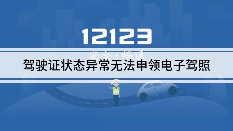 驾驶证状态异常无法申领电子驾照