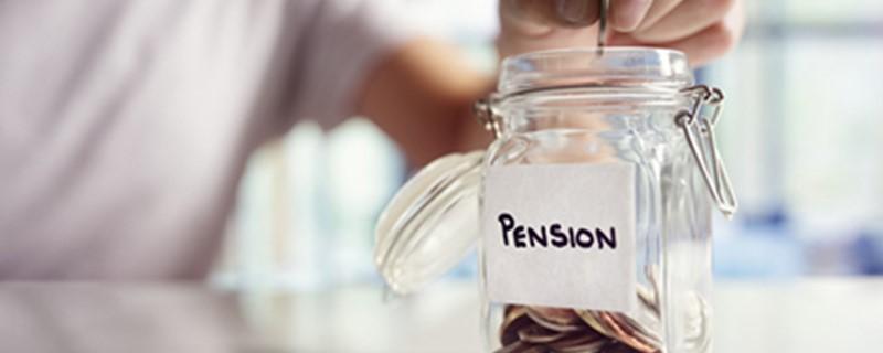什么是养老金的三大支柱