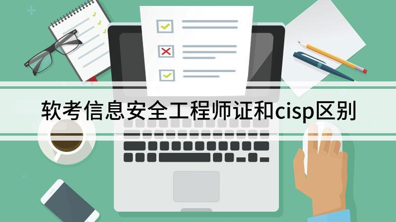 软考信息安全工程师证和cisp区别