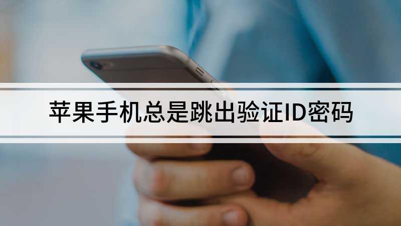 苹果手机总是跳出验证ID密码