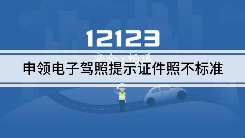 申领电子驾照提示证件照不标准