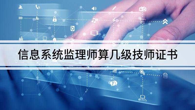 信息系统监理师算几级技师证书