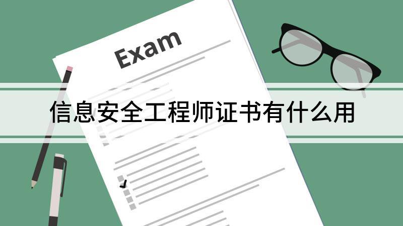 信息安全工程师证书有什么用
