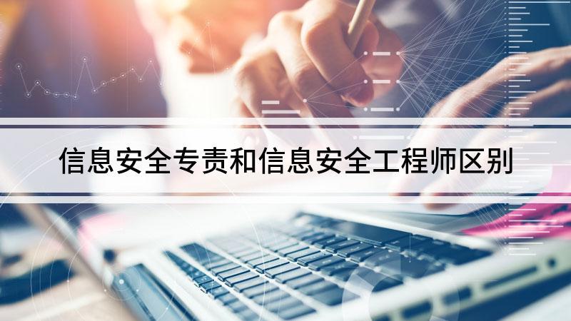 信息安全专责和信息安全工程师区别