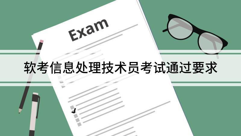 软考信息处理技术员考试通过要求