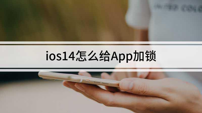 ios14怎么给App加锁