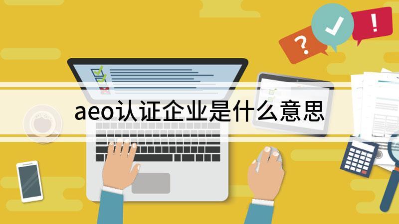aeo认证企业是什么意思