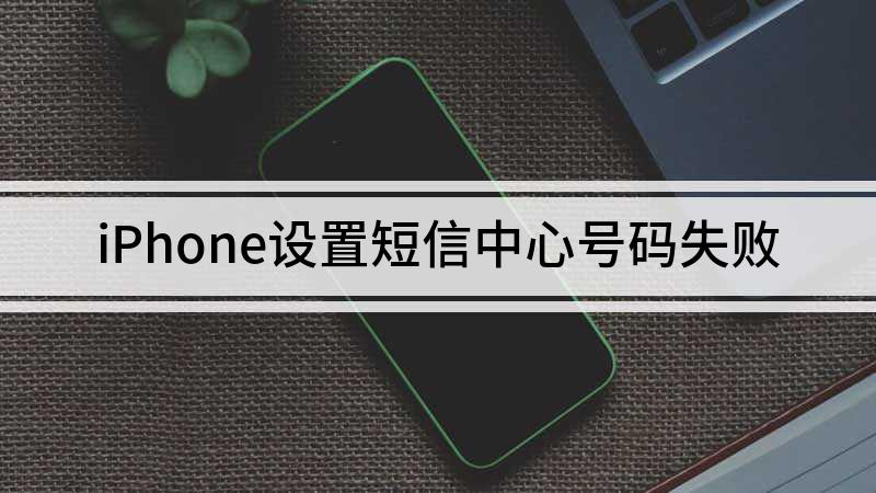 iPhone设置短信中心号码失败