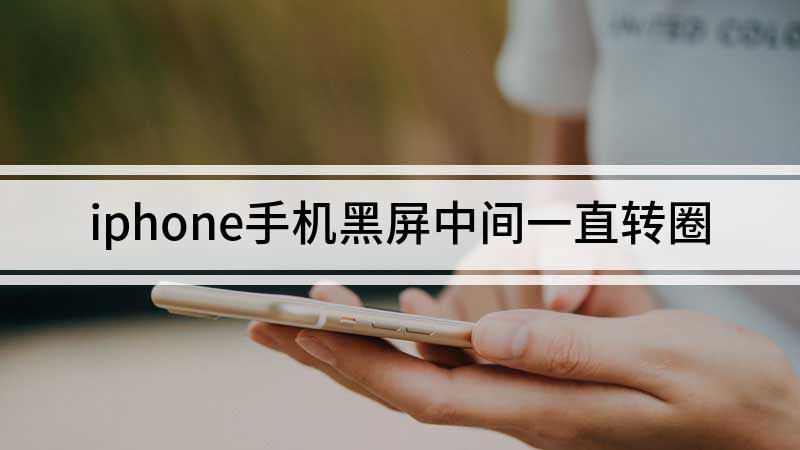 iphone手机黑屏中间一直转圈