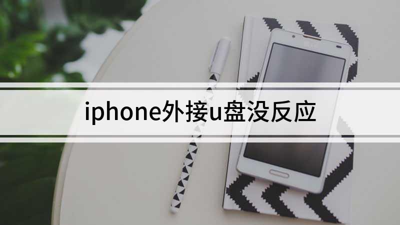 iphone外接u盘没反应